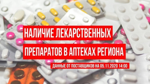 Опубликован актуальный список препаратов в аптеках Саратова и Энгельса