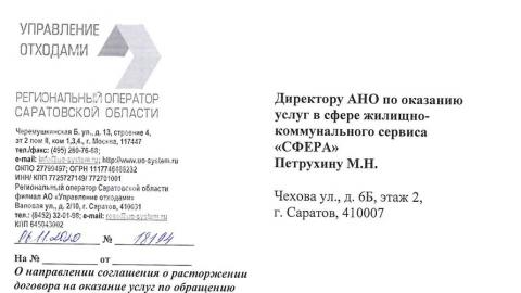 Регоператор: бывшие дома АНО «Сфера» переводятся на прямые договоры
