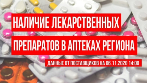Саратовский минздрав опубликовал последние данные по лекарствам