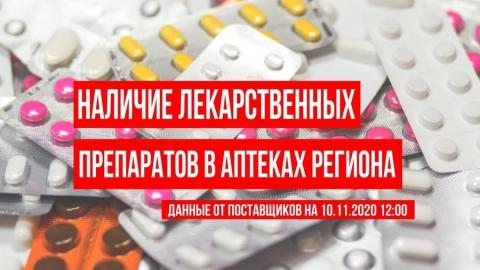 Появился дополнительный список препаратов в саратовских аптеках