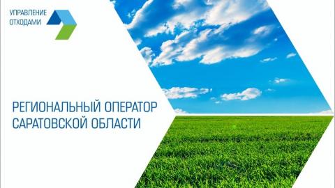 Гендиректор АО «Управление отходами» обсудил с Председателем Правительства Саратовской области работу отрасли по обращению с ТКО