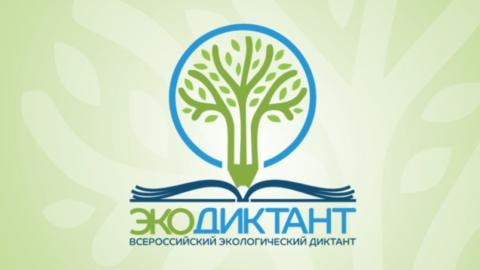 До старта Всероссийского Экодиктанта осталось два дня