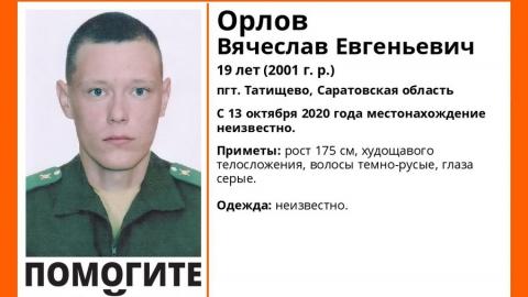 19-летний парень из Татищева пропал без вести