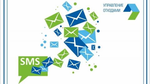 Почти 30 тысяч смс с требованием оплатить услугу по обращению с ТКО отправлены предпринимателям и юрлицам
