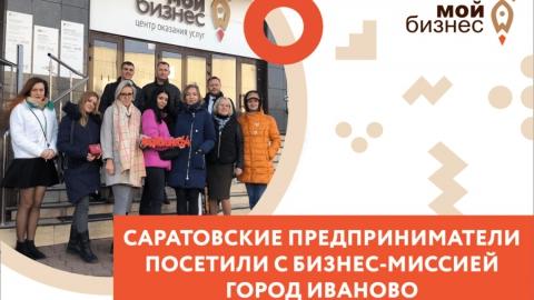 Саратовские предприниматели с бизнес-миссией посетили Иваново
