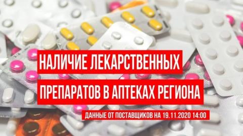 Появился новый список лекарств в саратовских аптеках