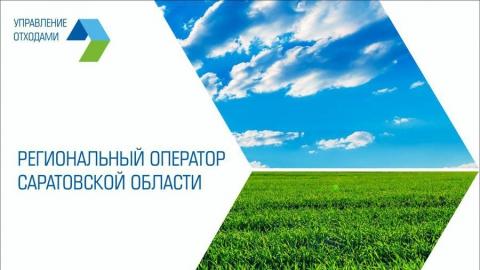 Гендиректор АО «Управление отходами»: мы решаем проблему вывоза растительных отходов в диалоге с правительством области