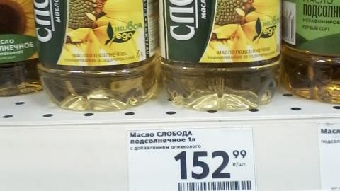 Цена подсолнечного масла в Саратове выросла до 152 рублей за литр
