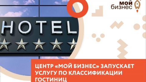 """Гостиницы смогут пройти сертификацию при поддержке Центра """"Мой бизнес"""""""