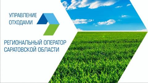 Предприниматели Ершовского и Краснокутского районов признаны самыми недисциплинированными плательщиками за услугу по обращению с ТКО