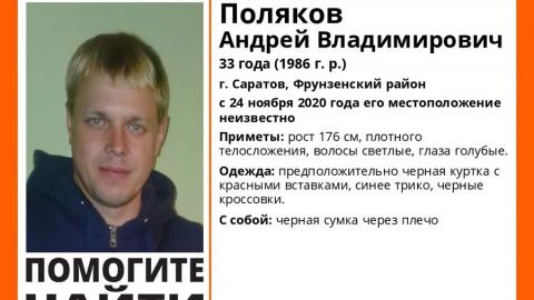 Пропавший житель Фрунзенского района вернулся домой