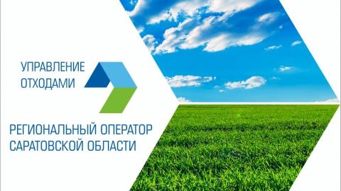 Предприниматели Ртищевского района стали самыми дисциплинированными плательщиками услуги по обращению с ТКО
