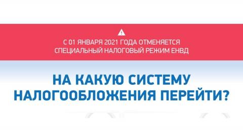 ЕНВД отменяется с 1 января