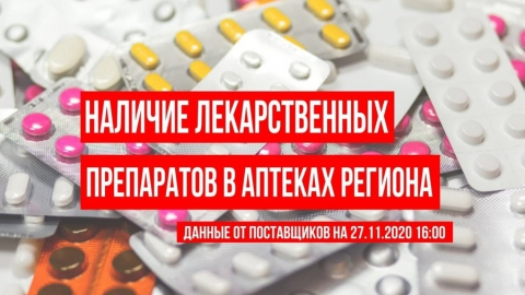 Опубликован обновленный список лекарств в саратовских аптеках