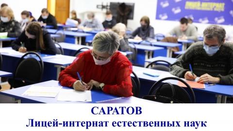 По всей России прошел седьмой ежегодный флешмоб по математике MathCat, который придумали в саратовском Лицее-интернате естественных наук