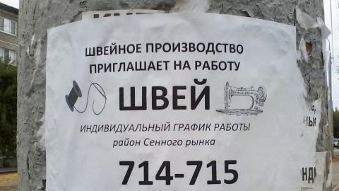 Пособия получают лишь половина саратовских безработных