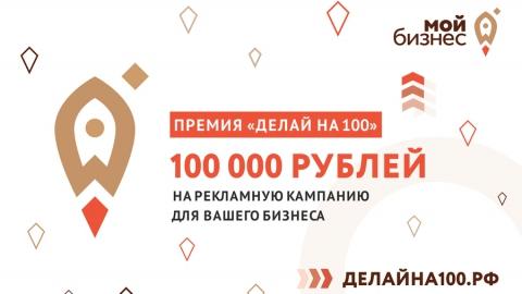 Саратовские предприниматели поборются за 100 000 рублей на рекламу для своего бизнеса