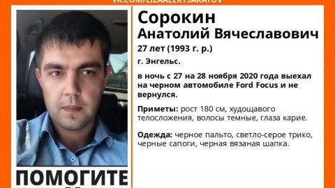 Пропавший автомобилист из Энгельса нашелся живым