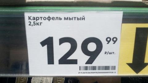 В саратовских магазинах появился российский картофель стоимостью почти 52 рубля за кило