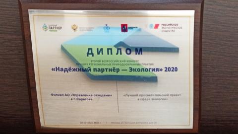 «Управление отходами» подводит итоги просветительской деятельности в 2020 году