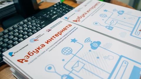 Саратовские пенсионеры стали призерами VI Всероссийского конкурса «Спасибо интернету — 2020»