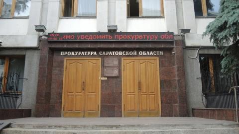В борьбу с коронавирусом включилась саратовская прокуратура