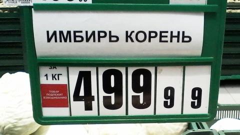 В магазинах Саратова резко выросла стоимость корня имбиря
