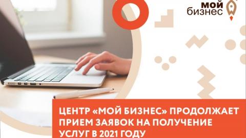 """Какие возможности ждут предпринимателей в 2021 году в Центре """"Мой бизнес""""?"""