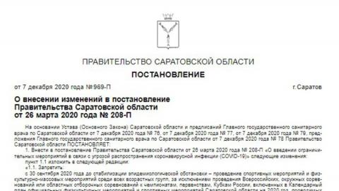Новые коронавирусные запреты введены в Саратовской области