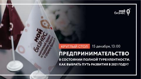 Саратовские предприниматели обсудят последствия пандемии и тенденции развития бизнеса в 2021 году