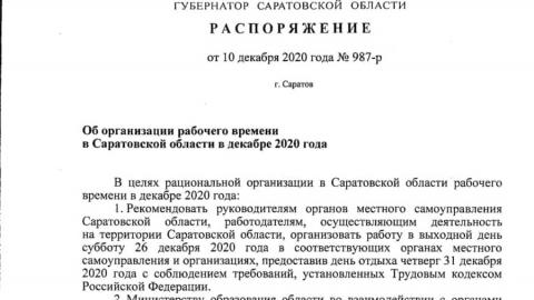 Валерий Радаев изменил решение: 26 декабря – тоже выходной