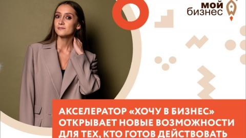"""Акселератор """"Хочу в бизнес"""" открывает новые возможности для тех, кто готов действовать!"""