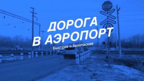 Дорогу в аэропорт Гагарин осветят