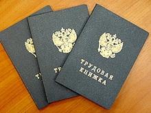 Председатель ЖСК торговала записями в трудовой книжке