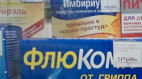 В аптеках Саратова подорожали лекарства от гриппа и ОРВИ