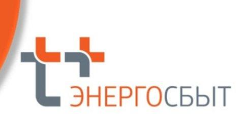 Разъяснение «ЭнергосбыТ Плюс» по платежам за ноябрь жителям УК «Стимул»