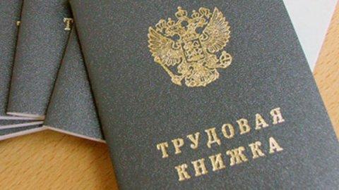 Саратовцы смогут выбрать форму трудовой книжки при приеме на работу