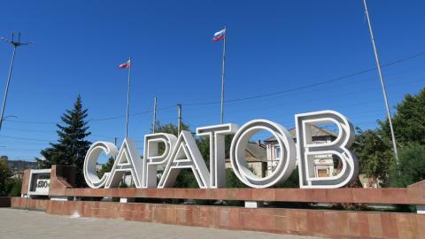 Популярность Саратова среди туристов выросла