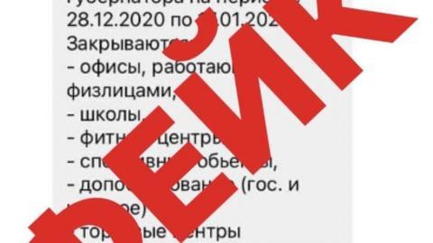 Оперштаб опроверг фейки о новых коронавирусных ограничениях