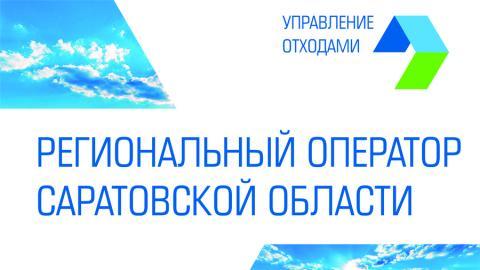 Арбитражный суд Саратовской области подтвердил законность требований Регионального оператора на 116,3 млн рублей