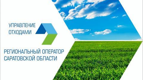Регоператор Саратовской области объявляет об очередном ежегодном снижении платы за обращение с ТКО в 2021 году