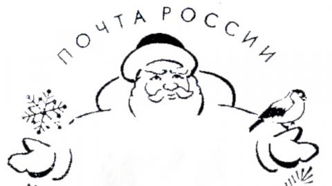 На Главпочтамте Саратова можно поставить новогодние штемпели