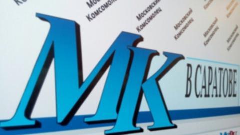 Новости от МК в Саратове: рост коррупции, платные вытрезвители и «бешеные» цены на масло с сахаром