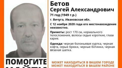 Неместного пенсионера в черном ищут в Саратовской области