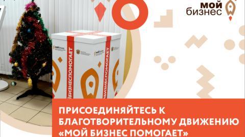 """Центр """"Мой бизнес"""" присоединяется к акции #МойбизнесПомогает"""