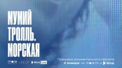 Сергей Минаев снял документальный сериал о России девяностых