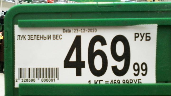 В саратовском гипермаркете стоимость зелени поднялась до 469 рублей за кило