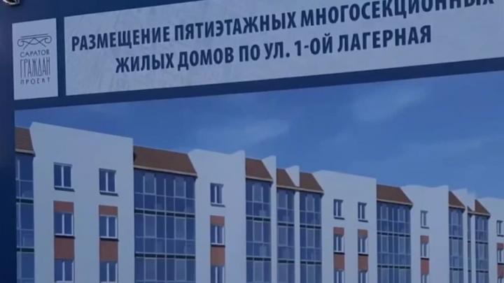 Дома для медиков в Саратове начнут строить весной 2021 года