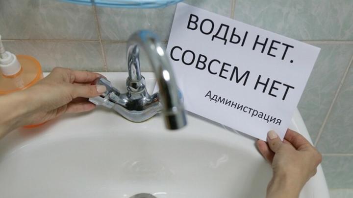 Жители Фрунзенского района остались без воды на праздники