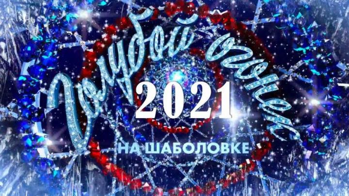 Саратов занял первое место по просмотру «Голубых огоньков»